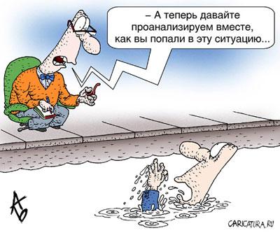 карикатура психология