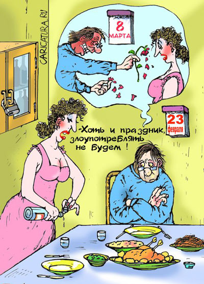 карикатура 8 марта