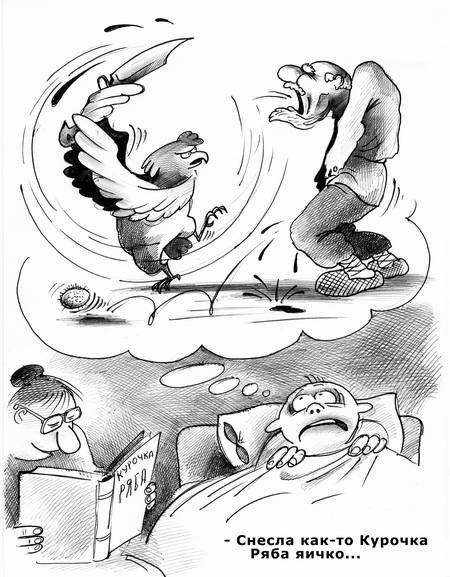 карикатура курочка ряба