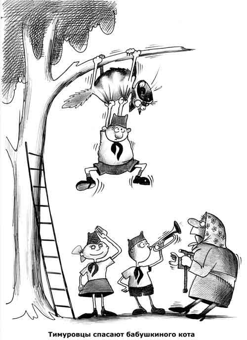 карикатура пионеры