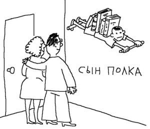 карикатура школа