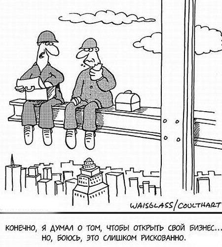 карикатура риск